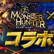ガンホー、『パズル&ドラゴンズ』でカプコン『モンスターハンター』シリーズとのコラボが決定! 狩猟解禁日は5月1日10時の予定