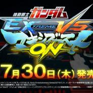 バンナム、PS4『機動戦士ガンダム EXTREME VS. マキシブーストON』を7月30日に発売決定! 4月25日からネットワークステスト開始!