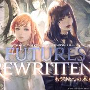 スクエニ、『FFXIV』の大型アップデート「もうひとつの未来」を12月8日にリリースと告知! トレーラーも公開!