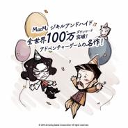 Growing Seeds、王道アドベンチャ―ゲーム『MazM:ジキル&ハイド』が全世界100万DLを達成!