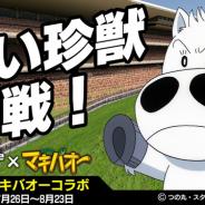 セガ・インタラクティブ、『StarHorsePocket』がTVアニメ「みどりのマキバオー」とのコラボレーションを復刻開催!