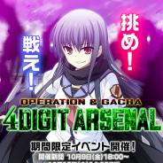 ビジュアルアーツ、『Angel Beats!-Operation Wars-』で新イベント「フォーデジットアーセナル」開催…大規模装備開発ではSR武器が確定で作成可能