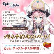 Yostar、『エピックセブン』の公式Twitterでバレンタインキャンペーンを開催 抽選で10名に5000円分のストアカードをプレゼント!