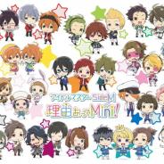 コミカライズ作品「アイドルマスター SideM 理由(ワケ)あってMini!」原案のTVアニメが10月より放送決定! 全46名のアイドルが登場!