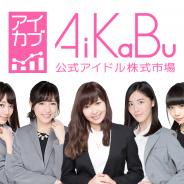 【TGS2017】リイカ、アイドル株取引シミュレーション『AiKaBu』を出展! 試遊またはアプリDLで人気メンバー写真入りリアル写名刺をプレゼント