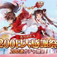 4399 NET、『剣魂』でリリース200日を記念して「剣魂大感謝祭」を3月1日より開催