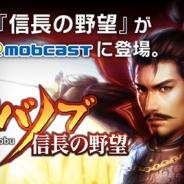 【mobcastランキング(5/30)】期待の新作携帯合戦シミュレーションゲーム『モバノブ』が首位を獲得。控えるW杯で『チェインイレブン』の動向に注目