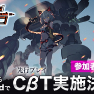 Eyedentity Games Japan、新作『エコーズ オブ パンドラ』βテスター募集開始 公式サイトもオープン
