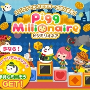 サイバーエージェント、『ピグミリオネア』をSP版Amebaでリリース…世界一の億万長者を目指すすごろくゲーム
