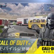 【連載】Sp!cemartゲームアプリ調査隊Vol.3 〜初週で全世界1億DLを記録した『Call of Duty®: Mobile』、リリースから直近1ヵ月の運営施策を探る〜
