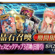 FGO PROJECT、『Fate/Grand Order』で「サバ★フェスピックアップ3召喚(日替り)」を開始! BB、女王メイヴ、謎のヒロインXXをピックアップ!