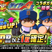 KONAMI、『実況パワフルプロ野球』で「球宴 ダイヤのA actⅡコラボガチャ」を開催!