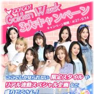 10ANTZ、アジアNo.1最強ガールズグループ「TWICE」の公式スマホゲーム『TWICE -GO! GO! Fightin'-』で「GW3大キャンペーン」を27日より実施!