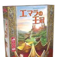 ホビージャパン、中世架空の王国を舞台に、王の後継者となるべく民政を実行して成果を競うボードゲーム「エマラの王冠」日本語版を発売