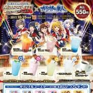 バンナム『アイドルマスター ミリオンライブ! シアターデイズ』が「カラオケの鉄人」コラボを8月10日より開催!