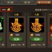 開心ゲーム、『戦・三国志バトル』で第6サーバー「天下布武」をオープン…「俘虜所」システムも追加
