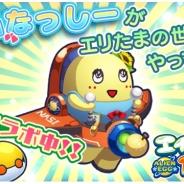 パオン・ディーピー、『エイリアンのたまご』が千葉県船橋市の非公認ご当地キャラクター「ふなっしー」とのコラボキャンペーンを実施