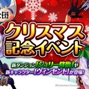 Netmarble Games、『黒の騎士団 ~ナイツクロニクル~』で新ダンジョン「ジュリー降臨」や限定キャラクター「ヴィンセント」が登場