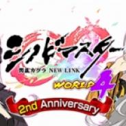 HONEY∞PARADE GAME、『シノビマスター 閃乱カグラ NEW LINK』にて2周年を記念した生放送番組を11月29日に実施