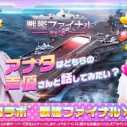 Special Gamez、『戦艦ファイナル-最後の戦い』で海の日限定10連ガチャや声優コラボを開催!