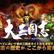 WeGames Japan、『大三国志』で新武将「徐庶」などを追加したアップデートを実施
