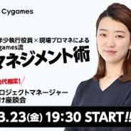 Cygames、「最年少執行役員×現場プロマネによるCygames流マネジメント術 20代限定プロジェクトマネージャー座談会」を3月23日19時30分より開催