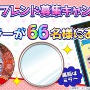 ディ・テクノ、『にゅ~パズ松さん 新品卒業計画』でフレンド募集のTwitter投稿をした中から抽選で66名に「オリジナル缶ミラー」をプレゼント!