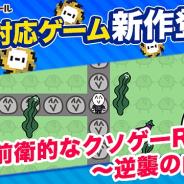 ドワンゴ、「RPGアツマール」でゲーム内課金システムを実装した新作ゲームタイトルをリリース
