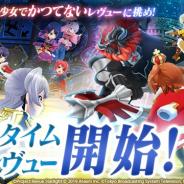エイチーム、『少女☆歌劇 レヴュースタァライト -Re LIVE-』でリアルタイム協力レヴューのβ版「マルチプレイβ」を開始!