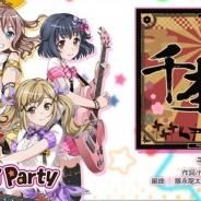 ブシロードとCraft Egg、『バンドリ! ガールズバンドパーティ!』でカバー楽曲「千本桜」 を追加