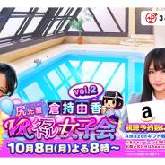 360Channel、VR生配信「尻先輩・倉持由香 VRグラドル女子会」を10月8日実施 例のプールを舞台に天木じゅんさんや清水あいりさんらがあなたの妄想を叶える?