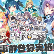 DMM GAMES、新作『CIRCLET PRINCESS』の正式サービス事前登録キャンペーン…4月17日にPCブラウザ版とDMM GAME PLAYER版を正式サービスするとのこと。