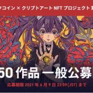 「オタクコインxクリプトアート」NFTプロジェクト第2弾を開催! オークション最大50作品を一般公募