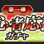 サムザップ、『戦国炎舞 -KIZNA-』で「初心者応援ガチャ」を開始 SSRカードが1枚、SR以上カードが10枚獲得できる!!