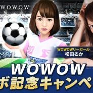 サイバード、『BFBチャンピオンズ2.0』にWOWOWリーガールの松田るかさんが選手として登場 WOWOWコラボ記念キャンペーン開催