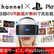 【PSVR】「360Channel」の楽しめるアプリがついに登場! 記念して5チャンネル・50動画を追加、PSVR向けで7本の動画を先行配信