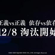 ポケラボとスクエニ、『シノアリス』で「淘汰篇」の新章「正義vs正義・依存vs依存」を12月8日17時より解放! 予告動画を公開