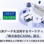 サイバーエージェントとクレディセゾン、カード決済データを活用するマーケティングソリューションを提供する合弁会社CASMを設立
