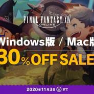 スクエニ、『FFXIV』のWin版とMac版のDL商品が30%OFFで購入できるセールを実施中!