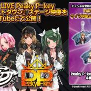 ブシロード、『D4DJ』よりPeaky P-key「電乱★カウントダウン」のステージ映像を公開! D4DJグッズが当たるキャンペーンも