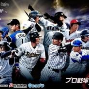 コロプラ、『プロ野球PRIDE』で2015年度シーズンが開幕! カードデザインリニューアルや、RAレア選手カードの新たな育成システム実装も