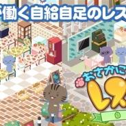 D3パブリッシャー、かんたんレストランゲーム『おさかにゃレストラン』を「Ameba」でリリース