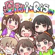 声優とアイドルのハイブリッドユニットi☆Ris、漫画配信企画「週刊i☆Ris(仮)」を特設サイトでオープン