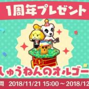 任天堂、『どうぶつの森 ポケットキャンプ』のリリース1周年を記念して「1しゅうねんのオルゴール」をプレゼント!