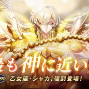 テンセント、『聖闘士星矢 ライジングコスモ』で乙女座・シャカが排出されるガチャを明日から復刻開催