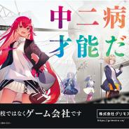 グリモア、東急大岡山駅にコーポレートブランド広告を掲載 各種壁紙の配布も実施