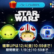 LINE、『LINE:ディズニー ツムツム』でヨーダやR2-D2、C-3POなど「スター・ウォーズ」のツムが登場 確率UPは12月4日10:59まで