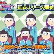 DMM GAMES、新作PCブラウザゲーム『おそ松さん ダメ松.コレクション~6つ子の絆~』の正式サービスを開始
