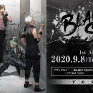 Donuts、『ブラックスター -Theater Starless-』の1stアルバムを9月8日に発売! さらにファンクラブも発足