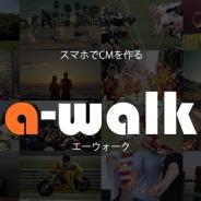 ジョーカーピース、音源に合わせてスマホで動画CMが制作できるアプリ『a-walk』をリリース…企業側は音源を提供してCMコンテンストも